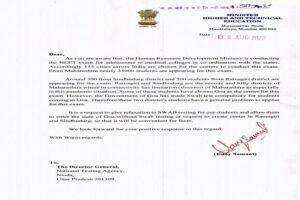 एन.इ.इ.टी. (NEET) परीक्षेसाठी गोवा सेंटर निवडलेल्या विद्यार्थ्यांची व्यवस्था करा