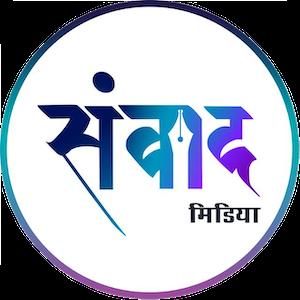 संवाद मिडिया (Sanwad Media)