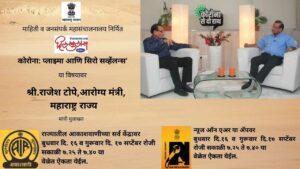दिलखुलास'मध्ये आरोग्यमंत्री राजेश टोपे यांची'कोरोना: प्लाझ्मा आणि सिरो सर्व्हेलन्स'या विषयावर मुलाखत…