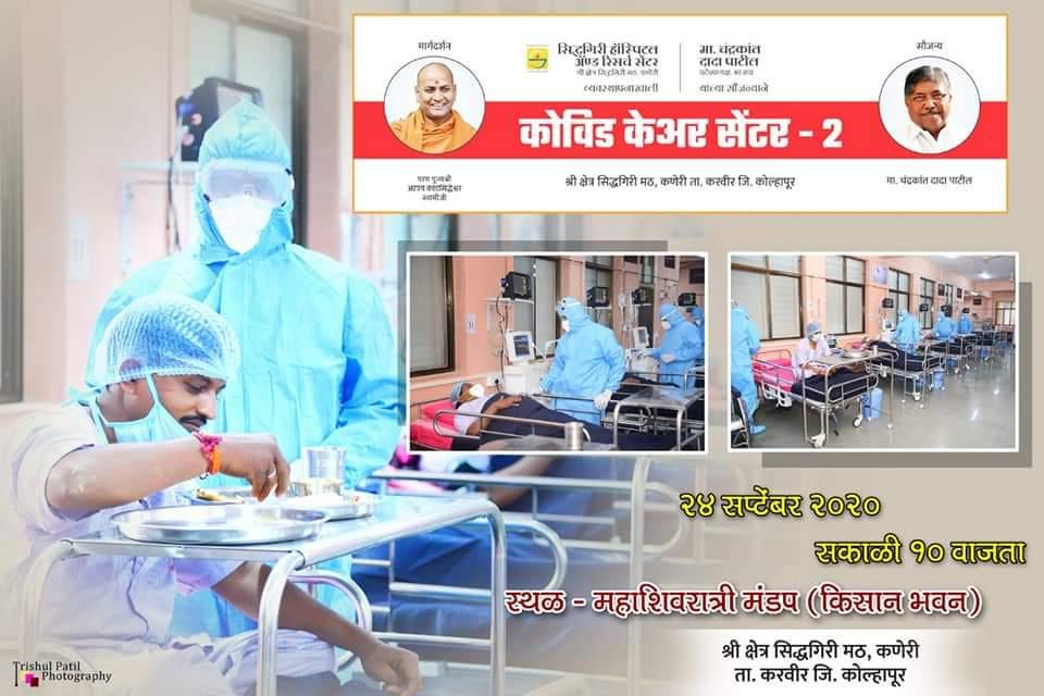 सिद्धगिरी कोविड हॉस्पिटलचा तिसरा विस्तारित विभाग लोकार्पण सोहळा..