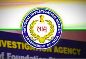मोठी कारवाई : अल-कायदाच्या 9 दहशतवाद्यांना अटक करण्यात NIA ला यश
