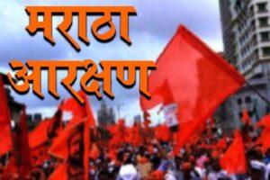 मराठा आरक्षणासाठी येत्या 10 ऑक्टोबर रोजी 'महाराष्ट्र बंद' ची घोषणा..