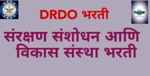 DRDO मध्ये थेट मुलाखतीद्वारे भरती…