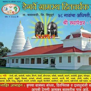 Read more about the article श्री. महालक्ष्मी, श्री. स्थापेश्वर मंदिर, डेगवे, ता. सावंतवाडी….जीर्णोद्धार…