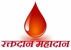 सावंतवाडीत २५ रोजी रक्तदान शिबिराचे आयोजन….