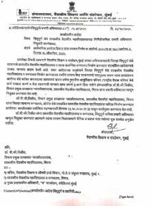 सिंधुदुर्ग शासकीय वैदयकीय महाविदयालय व रुग्णालयासाठी प्रभारी अधिष्ठाता पदी डॉ.पी.जी.दिक्षीत यांची शासनाकडून नियुक्ती….