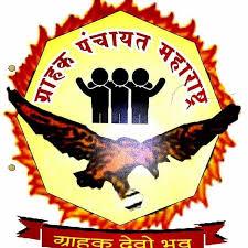 ग्राहक पंचायत महाराष्ट्र, जळगाव जिल्हा-नाशिक विभाग आयोजित ऑनलाईन राज्यस्तरीय अभ्यासवर्गाचे आयोजन..