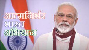 आत्मनिर्भर भारत प्रधानमंत्री योजना