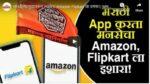फ्लिपकार्ट ची सेवा आता भारतीय भाषांमध्ये….