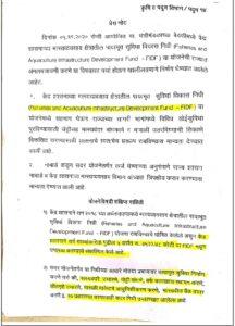 प्रधानमंत्री मत्स्यसंपदा योजनेस राज्य मंत्रीमंडळाची मान्यता…