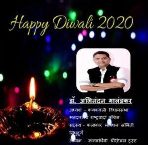 दीपावलीच्या हार्दिक शुभेच्छा – डॉ. अभिनंदन मालंडकर