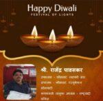 दीपावलीच्या हार्दिक शुभेच्छा – श्री. राजेंद्र पावसकर