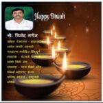 दीपावलीच्या हार्दिक शुभेच्छा – श्री. विनोद मर्गज