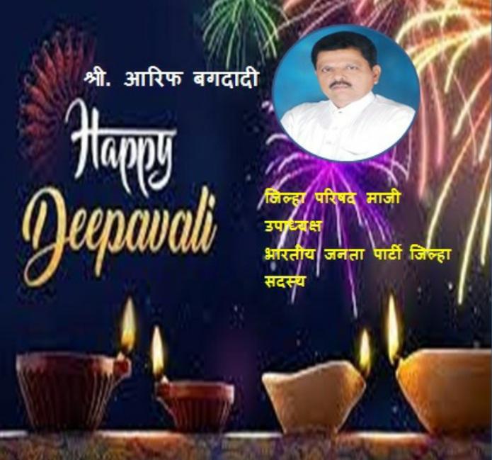दीपावलीच्या हार्दिक शुभेच्छा! – श्री. आरिफ बगदादी