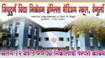 दीपावलीच्या हार्दिक शुभेच्छा – सिंधुदुर्ग विद्यानिकेतन इंग्लिश मिडीयम स्कूल