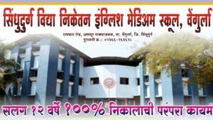 दीपावलीच्या हार्दिक शुभेच्छा - सिंधुदुर्ग विद्यानिकेतन इंग्लिश मिडीयम स्कूल