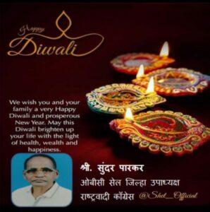 दीपावलीच्या हार्दिक शुभेच्छा - श्री. सुंदर पारकर