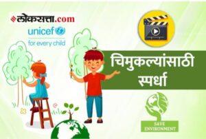 """""""आम्ही बाल शिलेदार, पर्यावरण रक्षणाचे!"""" – बालमित्रांसाठी आँनलाईन एक भन्नाट स्पर्धा"""
