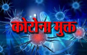 Read more about the article एकूण 4हजार799 जण कोरोना मुक्त