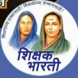 शिक्षक भारती सिंधुदुर्गच्यावतीने गुरुवारी जि.प.समोर धरणे आंदोलन