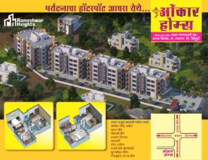 Read more about the article ओंकार होम्स – डेव्हलपर्स रामेश्वर हाईट्स यांचा 100 फ्लॅॅटचा भव्य प्रकल्प