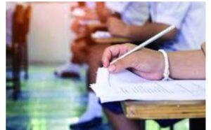 महाराष्ट्र प्रज्ञाशोध परीक्षा २३ जानेवारीला..