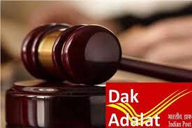 सिंधुदुर्गनगरी येथे 9 डिसेंबर 2020 रोजी डाक अदालतीचे आयोजन