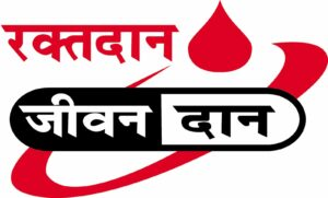 देशहितार्थ व जनहितार्थ रक्तदान करा !!
