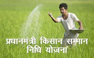 प्रधानमंत्री किसान सम्मान निधी योजनेअंतर्गत शेतकऱ्यांना प्रधानमंत्री यांच्या हस्ते आज निधी वितरण कार्यक्रम