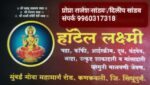संवाद मीडियाच्या वर्धापन दिनास हार्दिक शुभेच्छा! – हाॅटेल लक्ष्मी.  प्रोप्रा. श्री राजेश सांडव / दिलीप सांडव
