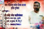 संवाद मीडिया डिजिटल न्यूज चॅनलच्या वर्धापन दिनास हार्दिक शुभेच्छा – राजेंद्र रमेश घाडीगावकर