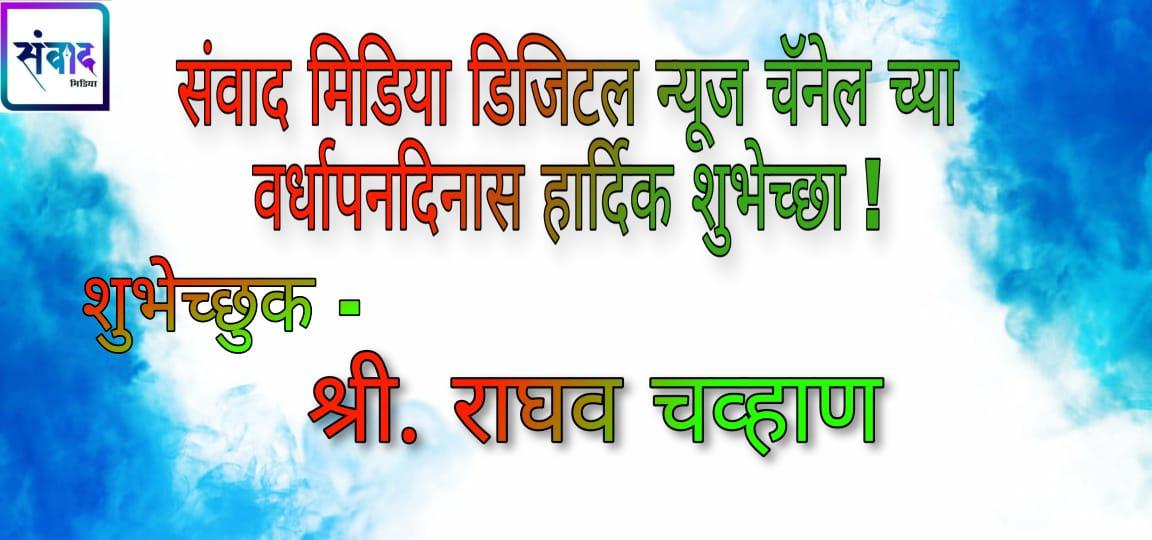 संवाद मीडिया डिजिटल चॅनलच्या वर्धापन दिनास हार्दिक शुभेच्छा – श्री राघव चव्हाण