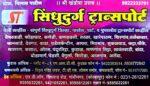 सिंधुदुर्ग ट्रान्सपोर्ट