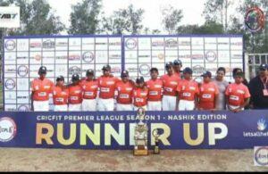 नाशिक येथील १४ वर्ष वयोगटातील क्रिकेट स्पर्धेत सावंतवाडीतील 'एम्स अकॅडमी' संघ उपविजेता