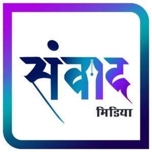महाराष्ट्र राज्य मराठी पत्रकार संघाची सिंधुदुर्ग जिल्हा कार्यकारिणी जाहिर…