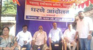 महाराष्ट्र एकिकरण समितीचा सावंतवाडीत एल्गार