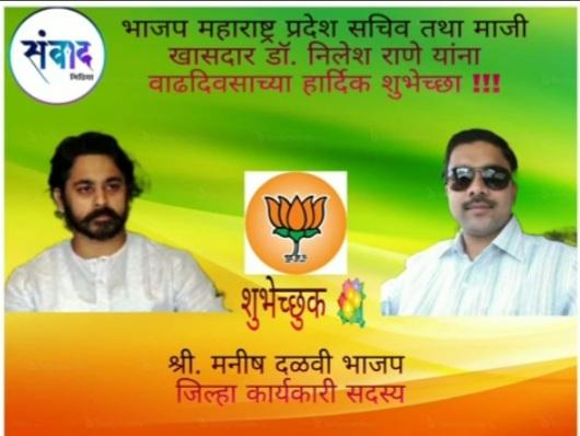 भाजपा महाराष्ट्र प्रदेश सचिव तथा माजी खासदार डॉ. निलेशजी राणे यांना वाढदिवसाच्या हार्दिक शुभेच्छा! – मनीष दळवी