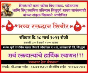 निरवडे-कोनापाल येथे रविवारी रक्तदान शिबिर