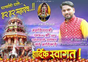 नेरूर श्री देव कलेश्वर मंदिर येथील महाशिवरात्रि उत्सवास हार्दिक शुभेच्छा!! – विनय गावडे