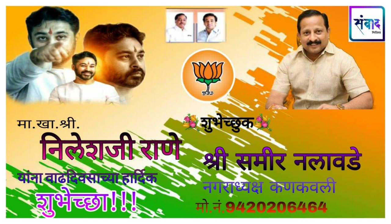 भाजपा महाराष्ट्र प्रदेश सचिव तथा माजी खासदार डॉ. निलेशजी राणे यांना वाढदिवसाच्या हार्दिक शुभेच्छा! – श्री.समीर नलावडे.