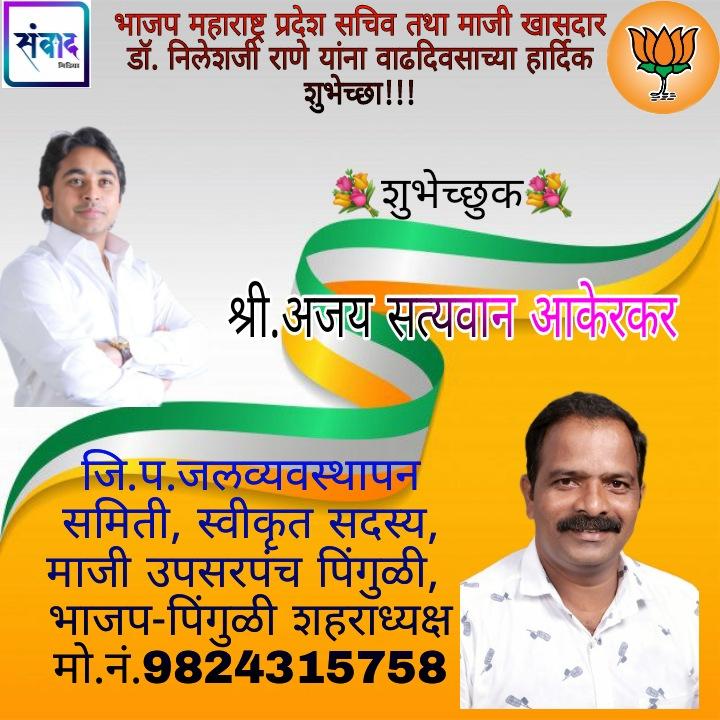 भाजपा महाराष्ट्र प्रदेश सचिव तथा माजी खासदार डॉ. निलेशजी राणे यांना वाढदिवसाच्या हार्दिक शुभेच्छा! -श्री. अजय सत्यवान आकेरकर.