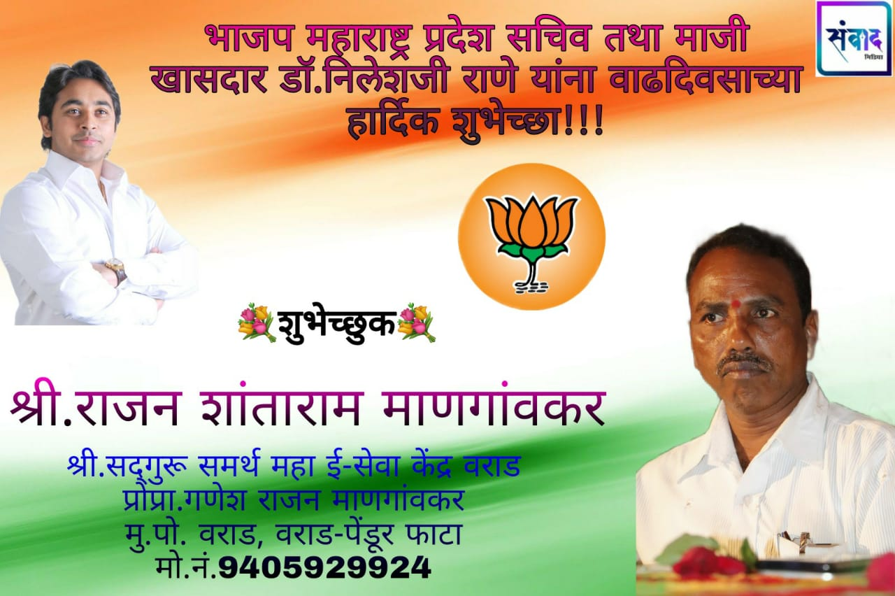 भाजपा महाराष्ट्र प्रदेश सचिव तथा माजी खासदार डॉ. निलेशजी राणे यांना वाढदिवसाच्या हार्दिक शुभेच्छा!- श्री. राजन शांताराम माणगावकर.