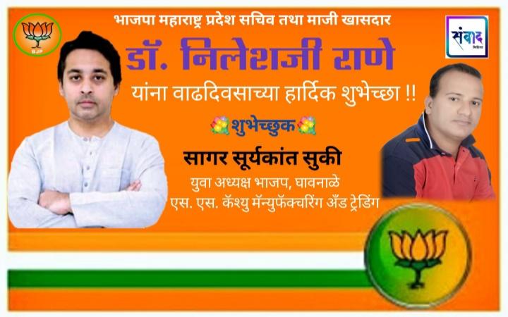 भाजपा महाराष्ट्र प्रदेश सचिव तथा माजी खासदार डॉ. निलेशजी राणे यांना वाढदिवसाच्या हार्दिक शुभेच्छा! – सागर सूर्यकांत सुकी