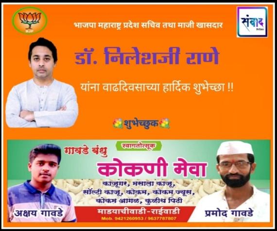 भाजपा महाराष्ट्र प्रदेश सचिव तथा माजी खासदार डॉ. निलेशजी राणे यांना वाढदिवसाच्या हार्दिक शुभेच्छा! – प्रमोद गावडे