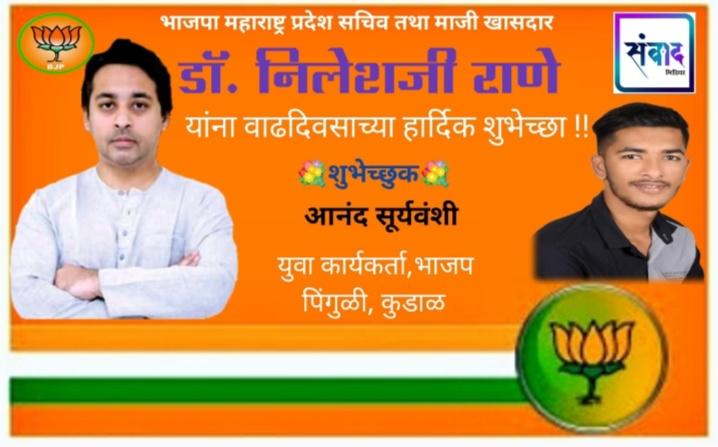 भाजपा महाराष्ट्र प्रदेश सचिव तथा माजी खासदार डॉ. निलेशजी राणे यांना वाढदिवसाच्या हार्दिक शुभेच्छा! – आनंद सूर्यवंशी