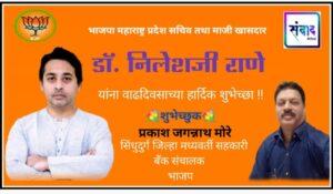 भाजपा महाराष्ट्र प्रदेश सचिव ताथा माजी खासदर डॉ. निलेशजी राणे यांना वाढदिवसाच्या हार्दिक शुभेच्छा! – प्रकाश जगन्नाथ मोरे