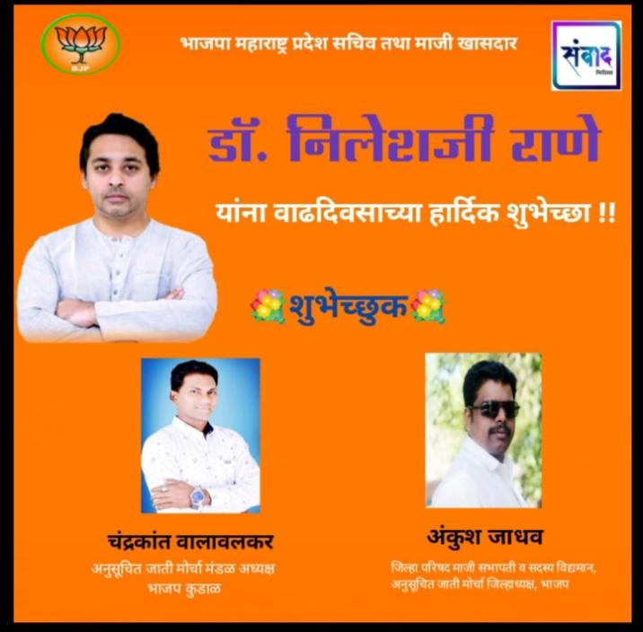 भाजपा महाराष्ट्र प्रदेश सचिव तथा माजी खासदार डॉ. निलेशजी राणे यांना वाढदिवसाच्या हार्दिक शुभेच्छा!
