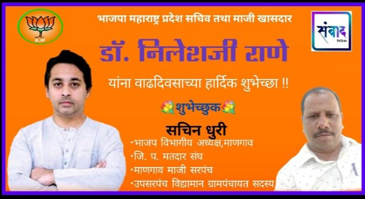 भाजपा महाराष्ट्र प्रदेश सचिव तथा माजी खासदार डॉ. निलेशजी राणे यांना वाढदिवसाच्या हार्दिक शुभेच्छा! – सचिन धुरी