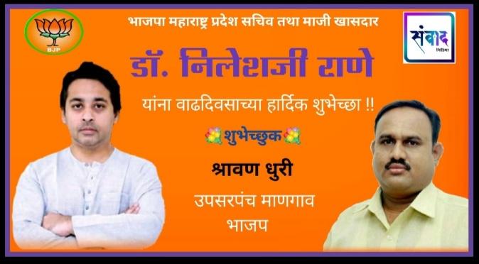 भाजपा महाराष्ट्र प्रदेश सचिव तथा माजी खासदार डॉ. निलेशजी राणे यांना वाढदिवसाच्या हार्दिक शुभेच्छा! – श्रावण धुरी