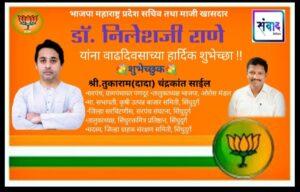 भाजपा महाराष्ट्र प्रदेश सचिव तथा माजी खासदार डॉ. निलेशजी राणे यांना वाढदिवसाच्या हार्दिक शुभेच्छा! – तुकाराम (दादा) चंद्रकांत साईल
